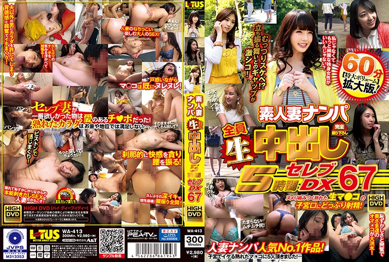 WA-413 Picking Up Amateur Housewives All Creampie Raw Footage All The Time 5 Hours Celeb DX Edition 67