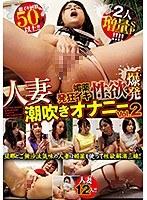 人妻媚薬発狂イキ 性欲爆発潮吹きオナニー Vol.2 h_047wa00425のパッケージ画像