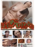 (h_058erox011)[EROX-011]淫乱グロ熟女 1 ダウンロード
