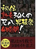 秘伝 熟女30人の尺八(フェラチオ)男根祭4時間 ダウンロード