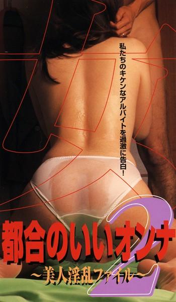 [iteminfo_actress_name] ピンク映画 ch、キャバ嬢・風俗嬢、人妻、素人、Vシネマ 都合のいいオンナ 2