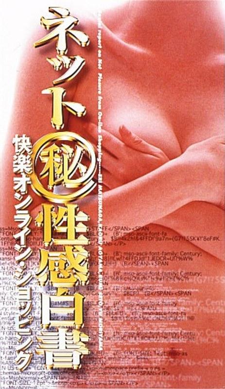 ピンク映画 ch、Vシネマ、女子大生 ネット(秘)性感白書