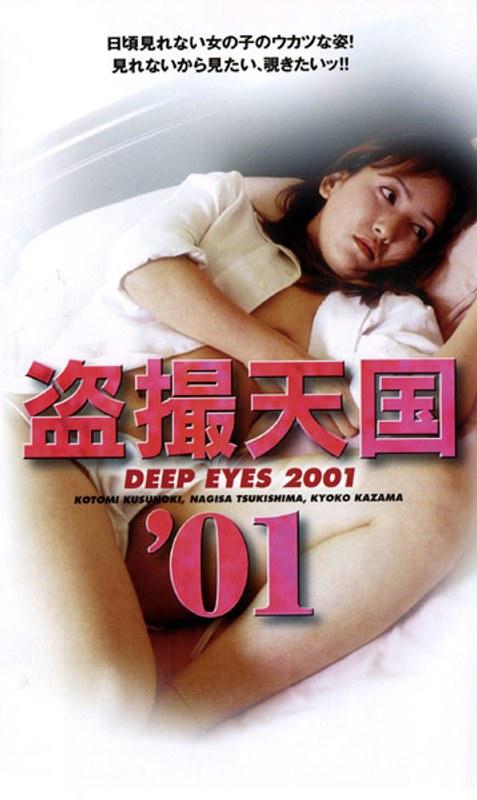ピンク映画 ch、Vシネマ、盗撮・のぞき 盗撮天国'01