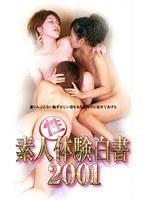 素人(性)体験白書2001