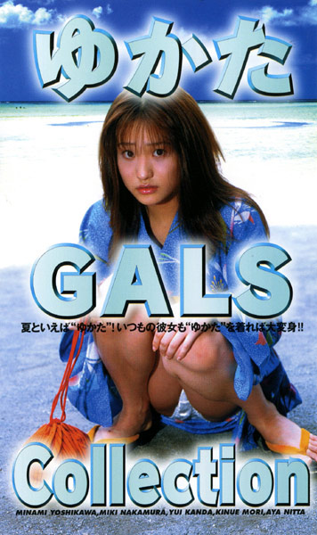 [iteminfo_actress_name] ピンク映画 ch、和服・浴衣、Vシネマ ゆかたGALS Collection