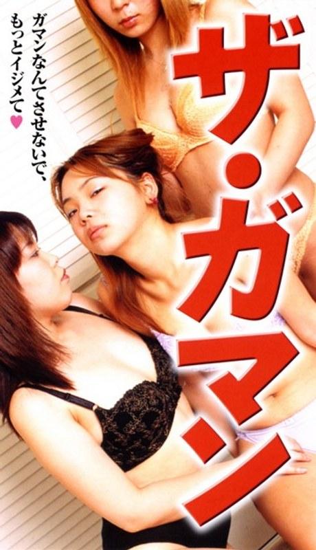 [iteminfo_actress_name] ピンク映画 ch、Vシネマ ザ・ガマン