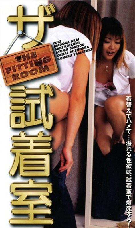 ピンク映画 ch、Vシネマ、女子大生、水着 ザ・試着室