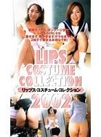 リップス・コスチューム・コレクション2002