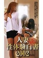 人妻(秘)性体験白書 2002