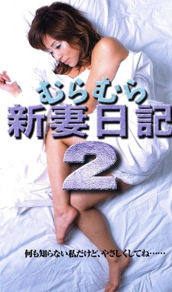 ピンク映画 ch、ドラマ、Vシネマ、人妻 むらむら新妻日記 2
