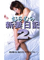 前野さちこ むらむら新妻日記 2