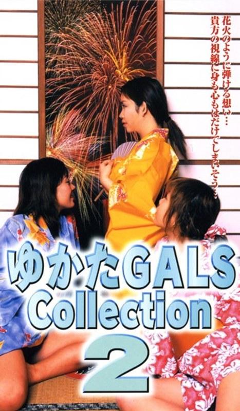ピンク映画 ch、Vシネマ、女子大生、和服・浴衣 ゆかたGALS COLLECTION 2