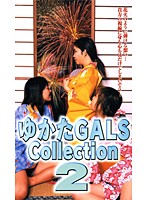 ゆかたGALS COLLECTION 2