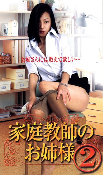 [iteminfo_actress_name] ピンク映画 ch、お姉さん、家庭教師、Vシネマ 家庭教師のお姉様2