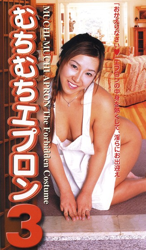 [iteminfo_actress_name] ピンク映画 ch、裸エプロン、Vシネマ、ローション むちむちエプロン 3