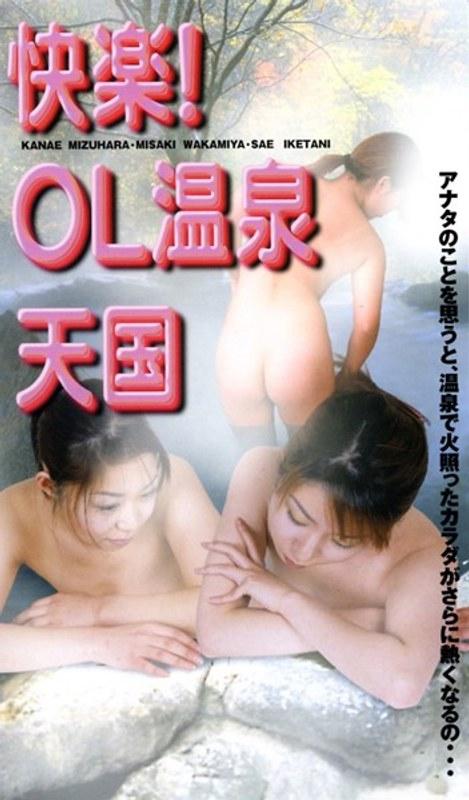 [iteminfo_actress_name] ピンク映画 ch、OL、Vシネマ 快楽!OL温泉天国