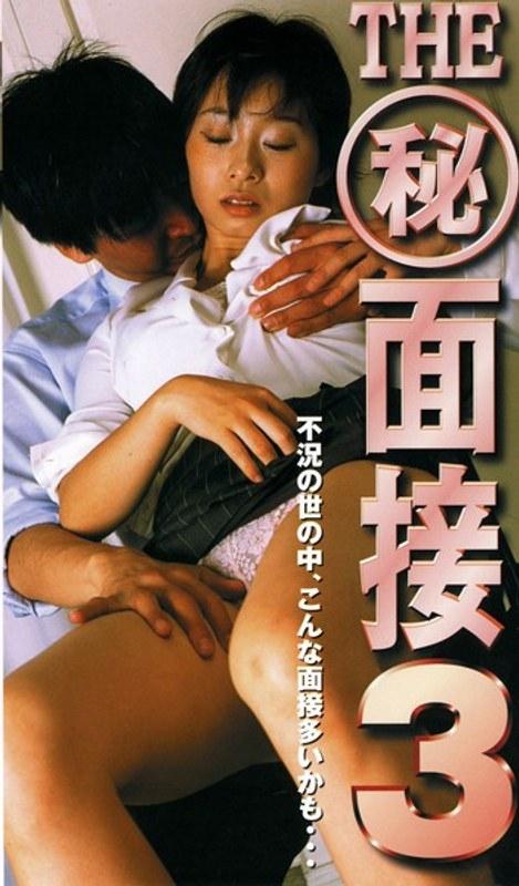 ピンク映画 ch、Vシネマ、女子大生 THE(秘)面接 3