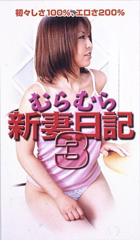 [iteminfo_actress_name] ピンク映画 ch、ドラマ、人妻、Vシネマ むらむら新妻日記 3