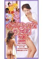 前野さちこ イマドキの女(性)図鑑2
