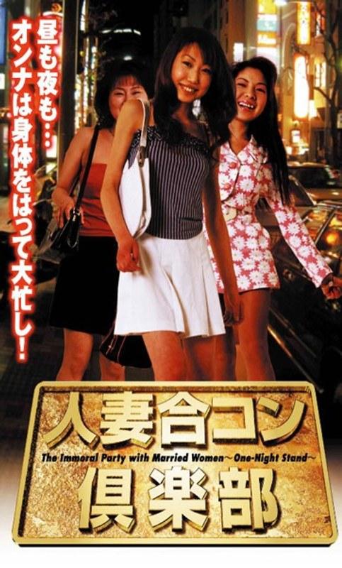 [iteminfo_actress_name] ピンク映画 ch、不倫、人妻、Vシネマ 人妻合コン倶楽部