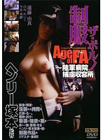 Age of FA 制服ザ・ポルノ 〜陸軍病院捕虜収容所