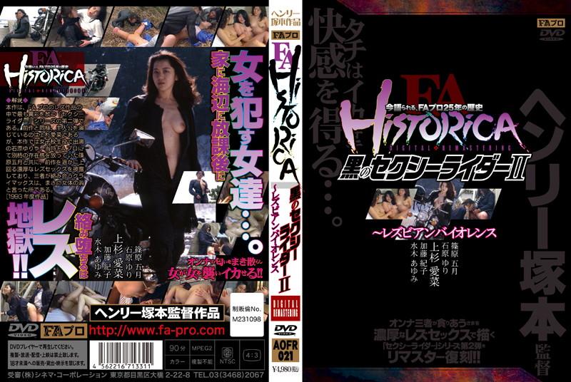 FA HISTORICA 黒のセクシーライダーII 〜レズビアンバイオレンス パッケージ