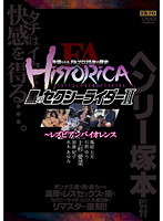 FA HISTORICA 黒のセクシーライダーII 〜レズビアンバイオレンス ダウンロード