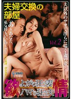 夫婦交換の部屋 欲情 よがり狂う妻/ハマリ狂う夫 Vol.2 ダウンロード