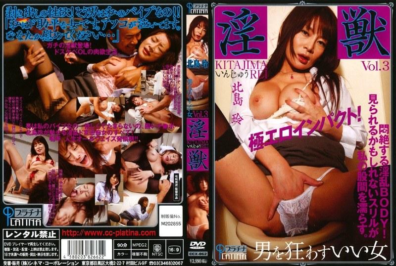男を狂わすいい女 淫獣 Vol.3 北島玲