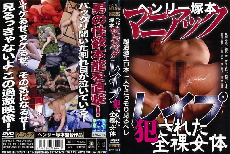 レイプ 犯された全裸女体