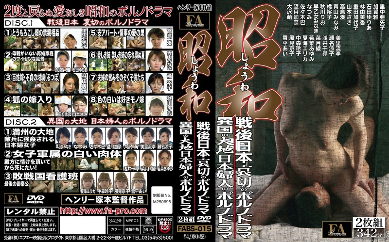 (h_066fabs00015)[FABS-015] 昭和 戦後日本 哀切のポルノドラマ/異国の大地 日本婦人のポルノドラマ ダウンロード