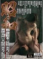 昭和 戦後日本 哀切のポルノドラマ/異国の大地 日本婦人のポルノドラマ ダウンロード
