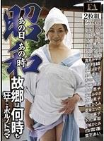 昭和 あの日 あの時 故郷は何時も狂おしきポルノドラマ ダウンロード