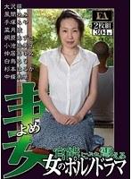 官能にうち震える女のポルノドラマ 妻(よめ) ダウンロード