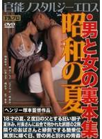 昭和の夏・男と女の裏本集