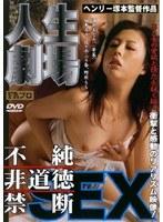 人生劇場 不純/非道徳/禁断 SEX