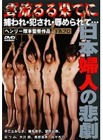 雲流るる果てに 捕われ・犯●れ・辱められて… 日本婦人の悲劇