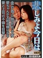 悲しみよ今日は 金の為に抱かれる夜/愛ちゃんが太郎の嫁になる/妻と上司の不倫を目撃! ダウンロード