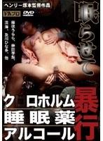 眠らせて クロロホルム/睡眠薬/アルコール 暴行 ダウンロード