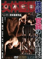 女体監獄 性欲と官能の人体実験 ダウンロード