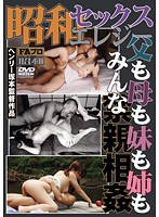 昭和セックスエレジー 父も母も妹も姉もみんな禁親相姦 ダウンロード