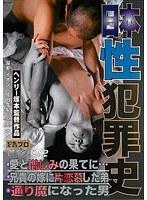 日本性犯罪史 ・愛と憎しみの果てに…/・兄貴の嫁に片恋慕した弟/・通り魔になった男 ダウンロード
