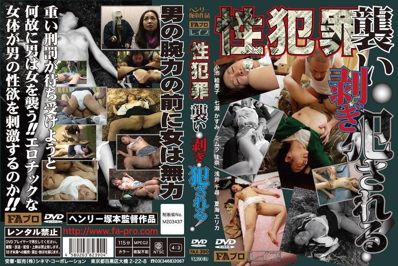 (h_066fax00390)[FAX-390] 性犯罪 襲い・剥ぎ・犯される! ダウンロード
