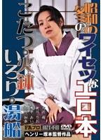 昭和の冬のワイセツなエロ本 こたつ・火鉢・いろり・湯船 ダウンロード