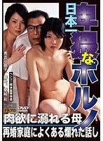 日本一卑猥なポルノ 肉欲に溺れる母/再婚家庭によくある爛れた話し ダウンロード