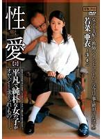 性愛【2】 平凡で純朴な女の子がオヤジたちに求められるもの―。 若菜亜衣