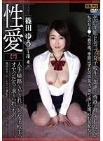 性愛【7】 人生の帰路に立たされている女子校生が、オヤジたちに求められるもの―。 篠田ゆう