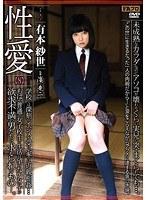 性愛【8】 学校では深刻なイジメを受け、家では近親相姦…もはや普通の女子校生の生活は望めない女の子が欲求不満の男たちに求められるもの―。 有本紗世 ダウンロード