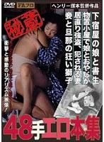 秘蔵 48手エロ本集 ダウンロード