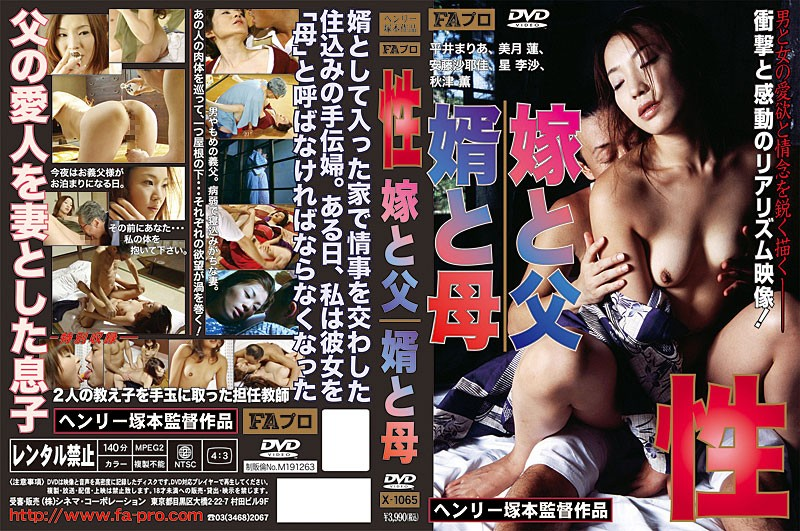 X-1065 Kaoru Akitsuka – Sex! Bride With Father-In-Law Groom With Mother-In-Law